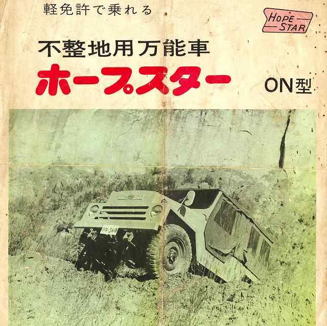 1967 Hope Star ON360